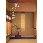 中山景甫先生作品集「花のおわす場所」